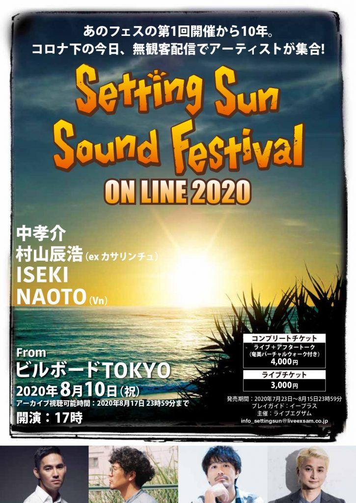 Setting Sun Sound Festival ON LINE 2020
