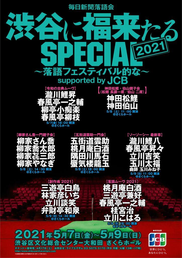 毎日新聞落語会<br>渋谷に福来たるSPECIAL 2021<br>~落語フェスティバル的な~<br>supported by JCB